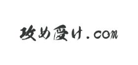攻め受け.com