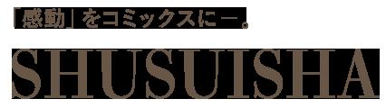 「感動」をコミックスに- SHUSUISHA