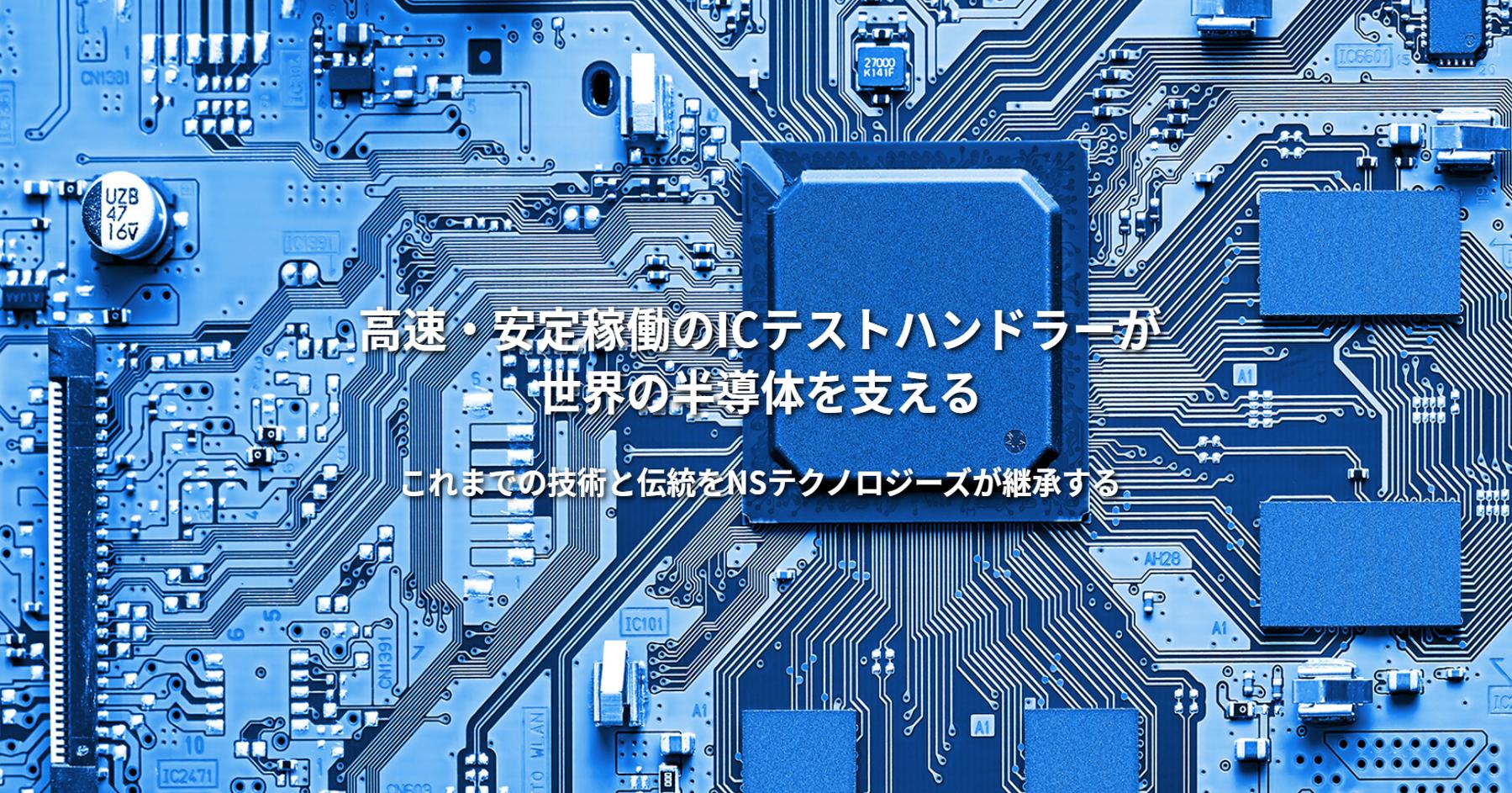 高速・安定稼働のICテストハンドラーが、世界の半導体を支える