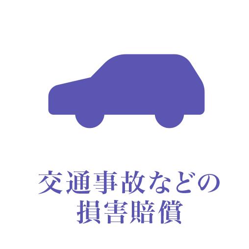 交通事故などの損害補償に関するご相談 | 弁護士 石橋輝之 オフィシャルWebサイト