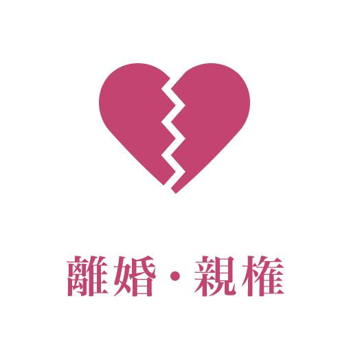 離婚・親権に関するご相談 | 弁護士 石橋輝之 オフィシャルWebサイト
