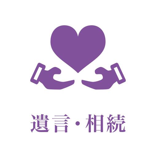 遺言・相続に関するご相談 | 弁護士 石橋輝之 オフィシャルWebサイト