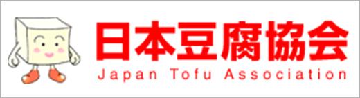 日本豆腐協会