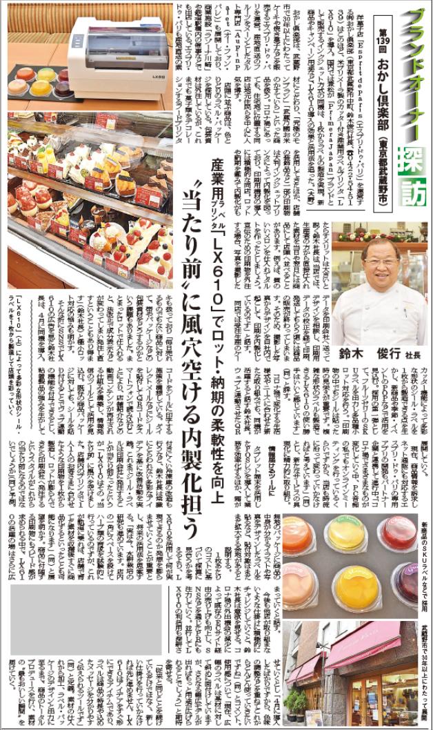 「ラベル新聞」8月1日号
