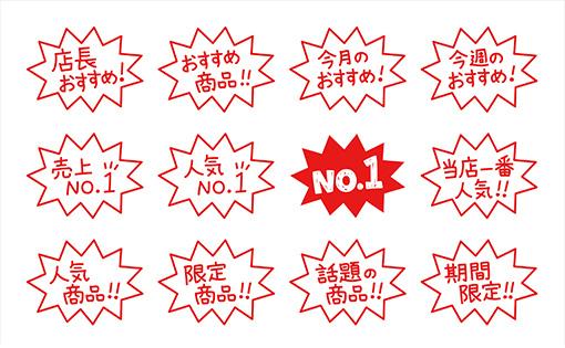 ポップ・広告のイメージ