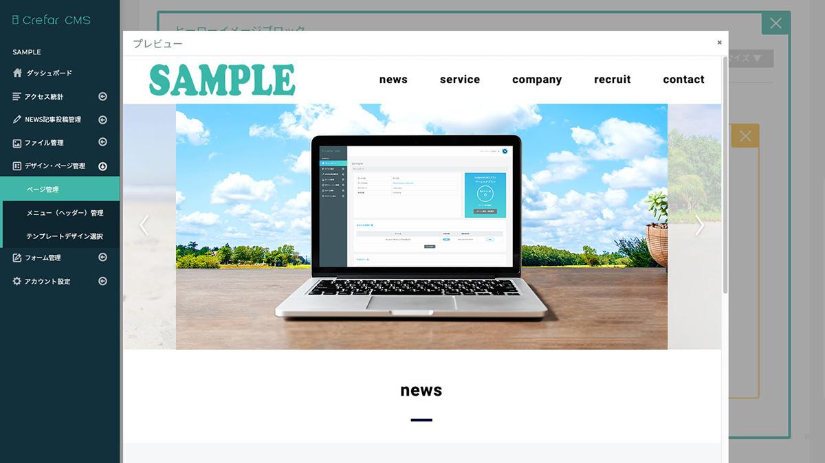 情報登録のイメージ