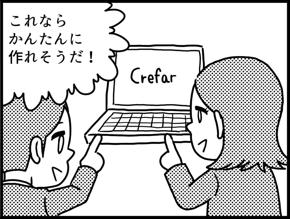 Crefar CMSの活用シーンの3コマ目