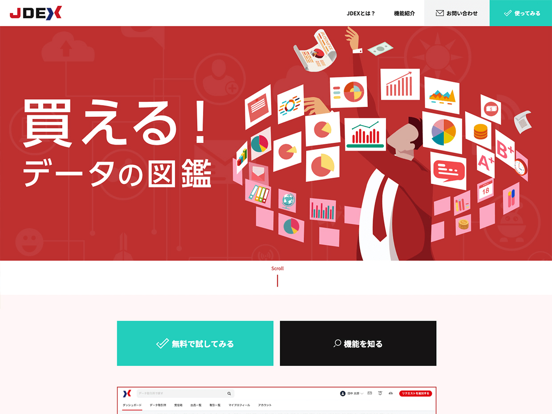 株式会社日本データ取引所 様