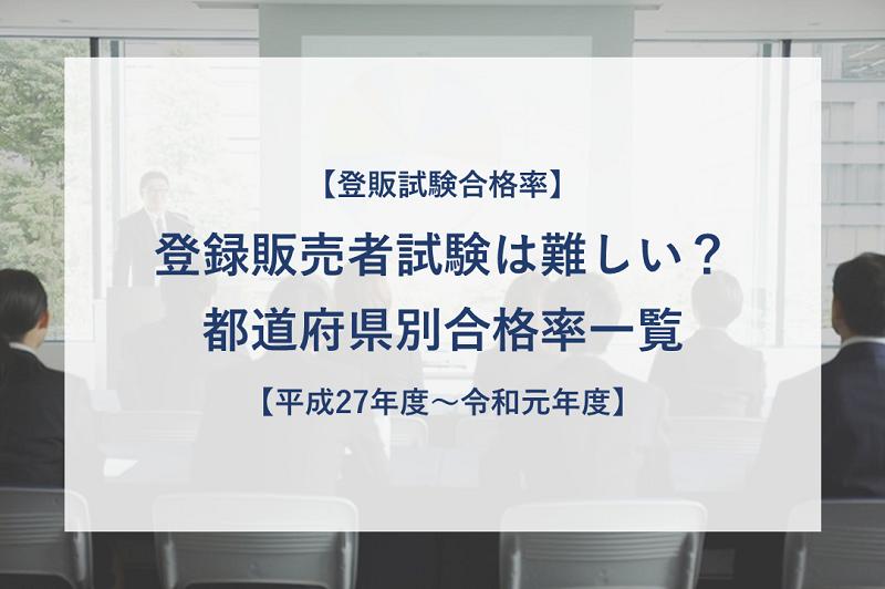 【登販試験合格率】登録販売者試験は難しい?都道府県別合格率一覧【平成27年度~令和元年度】