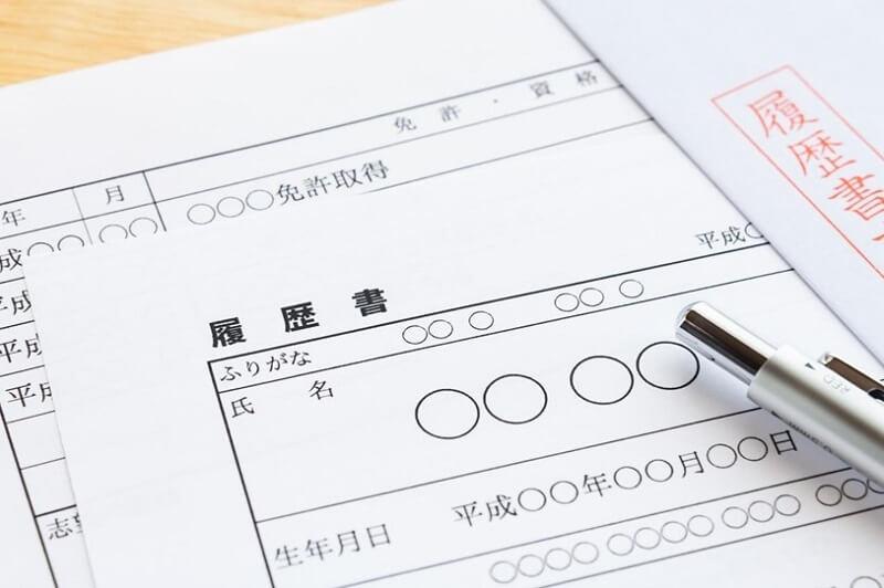 登録販売者の履歴書の書き方