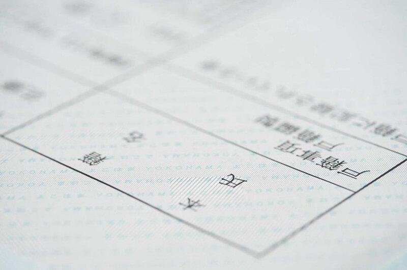 販売従事登録証の内容を変更する場合の手続き方法