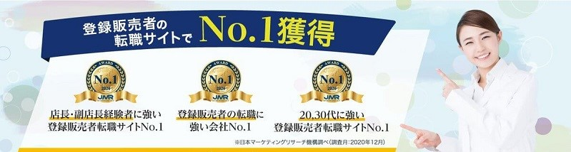 ≪登録販売者転職サイトでNo.1≫ 3冠獲得!!