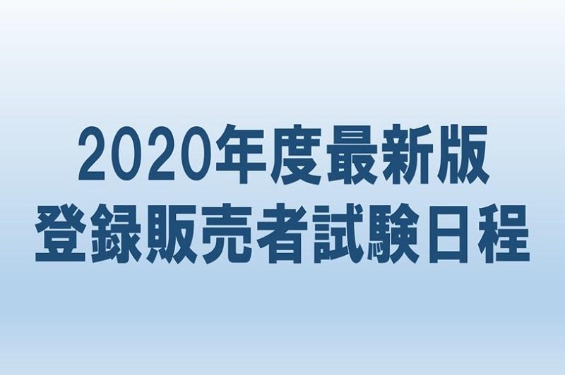 """【2020年9月最新版】登録販売者2020年度の試験日程発表!""""お買い得""""資格ってホント?"""