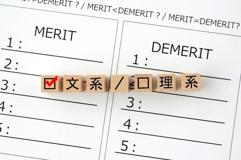 文系出身者多数!文系でも登録販売者に合格できる理由と勉強方法