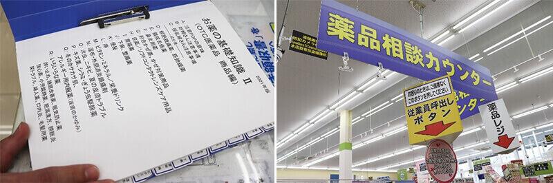 左:薬の成分表をまとめた冊子。カテゴリ別に整理され、簡単に確認ができる。 右:店内の薬品相談カウンター。