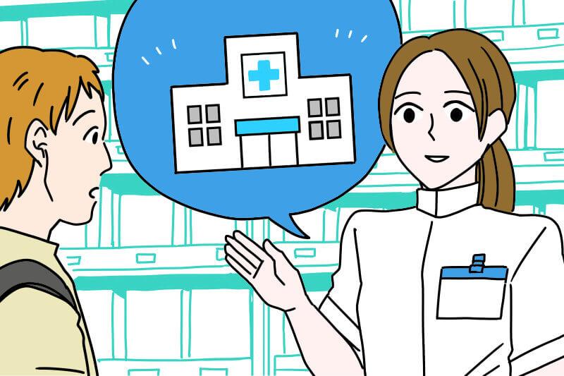 【登録販売者向け】適切な受診勧奨の方法とは?