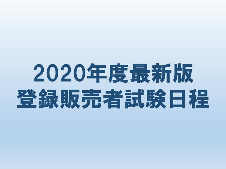 """【2020年6月最新版】登録販売者2020年度の試験日程発表!""""お買い得""""資格ってホント?"""