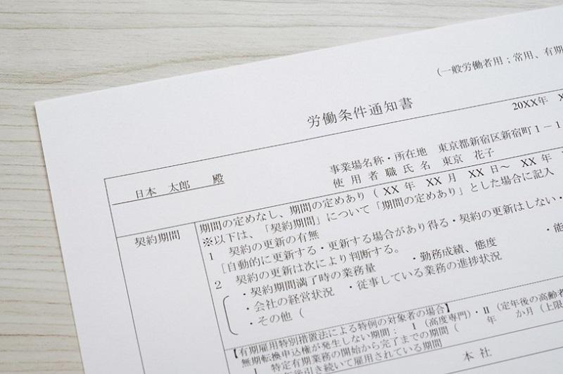 「労働条件通知書」とは?「雇用契約書」との違いは何か