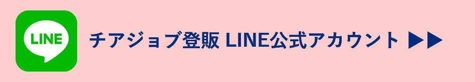 チアジョブ登販LINE公式アカウント