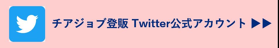 チアジョブ登販Twitter公式アカウント