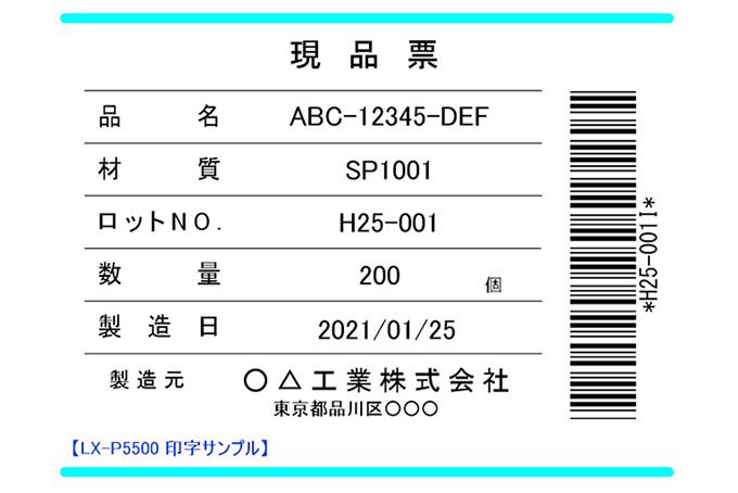 製造業(現品票・製品ラベル)のイメージ2