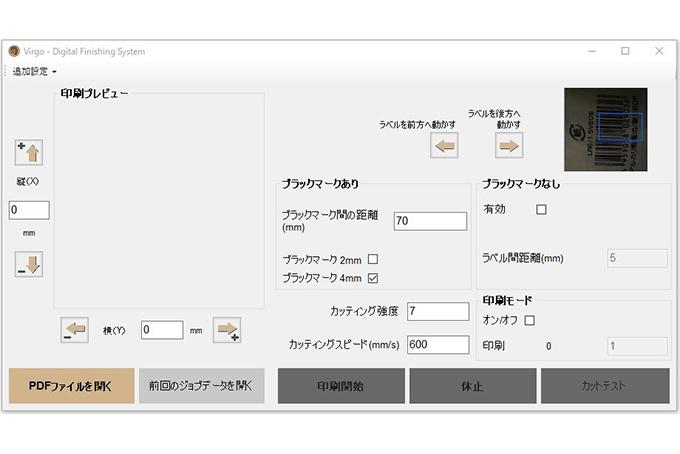 使い易さを重視した独自のソフトウェアによる、オペレーションの簡易性