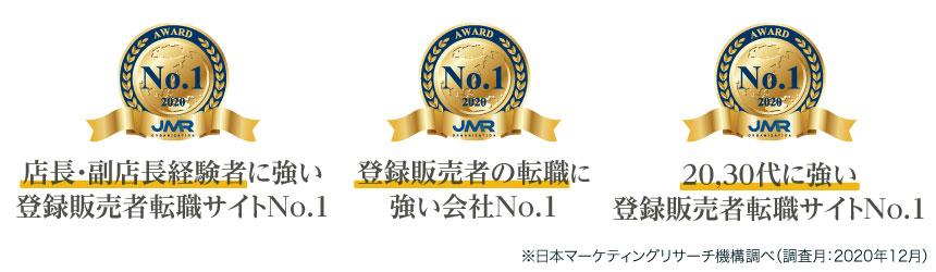 店長・副店長経験者に強い 登録販売者転職サイトNo.1