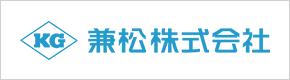 兼松株式会社