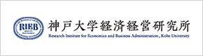 神戸大学経済経営研究所