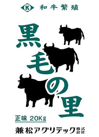 肉牛(繁殖用)配合飼料 黒毛の里