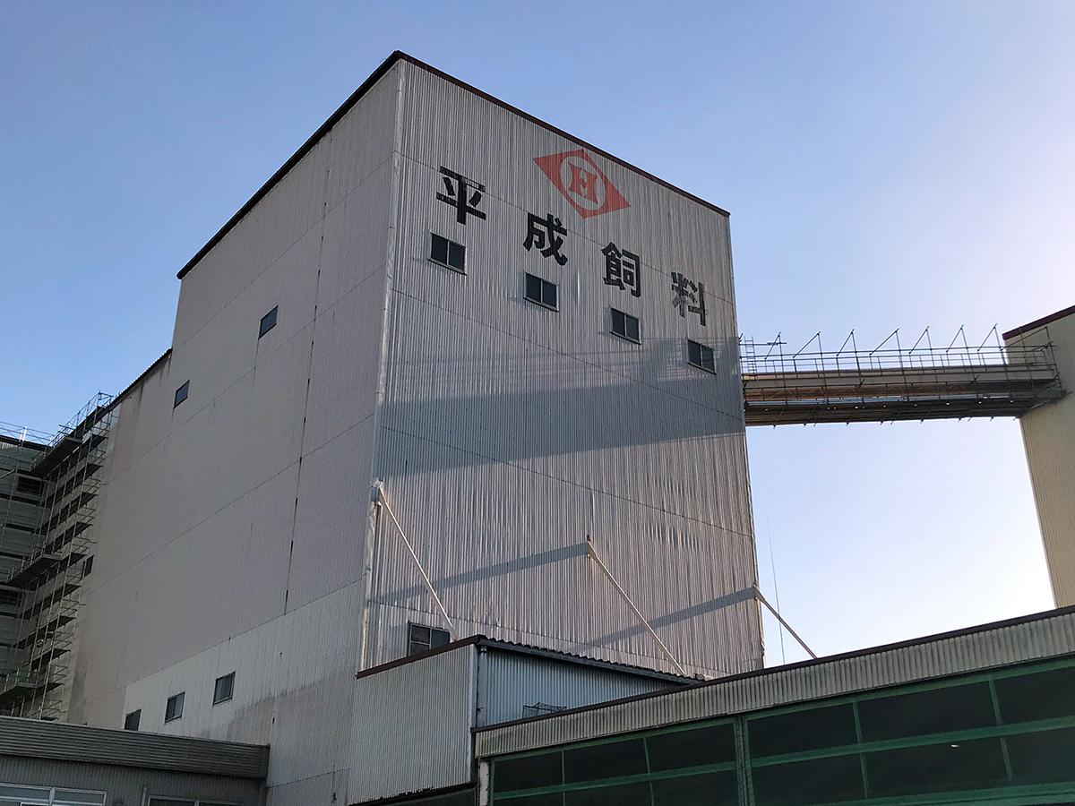 平成飼料株式会社 【飼料工場】の写真①