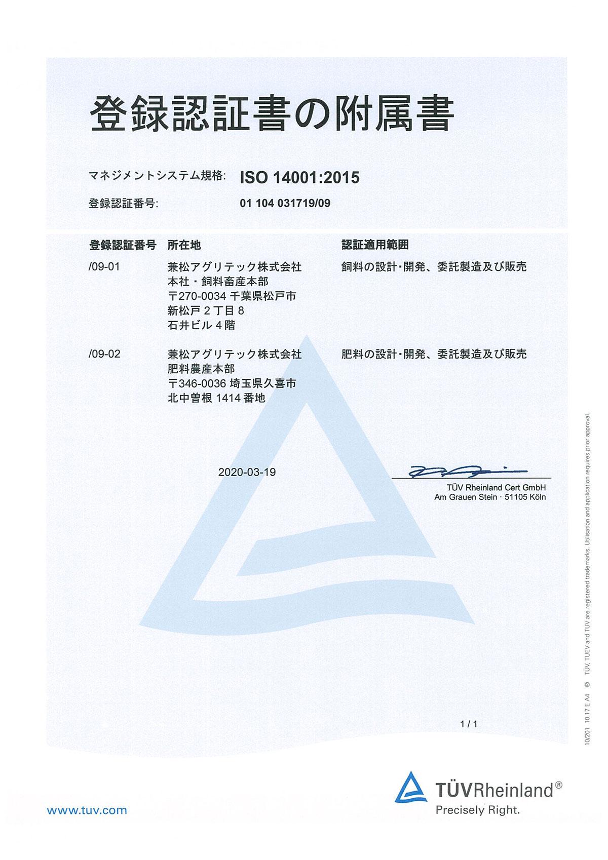 登録証明書の付属書