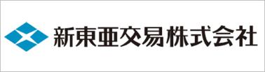 新東亜交易株式会社