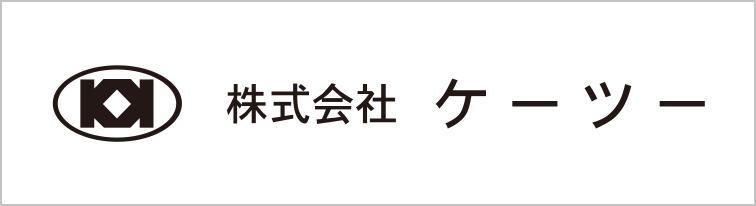 株式会社ケーツー