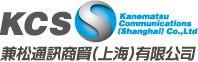 兼松通讯商贸(上海)有限公司