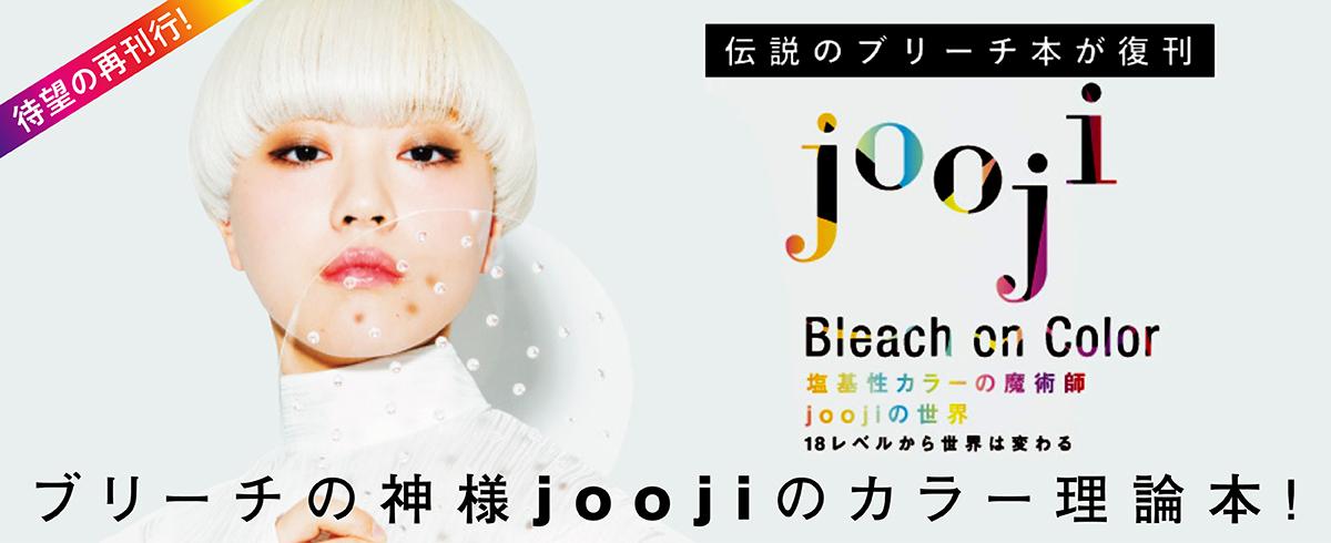 ブリーチの神様joojiのカラー理論本!